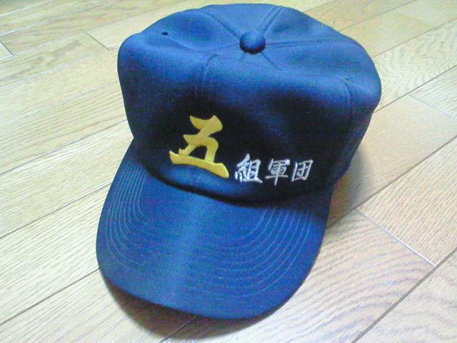 五組軍団帽子