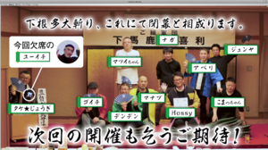 下根多大斬りスクリーンショット.png