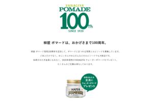柳屋ポマード100周年.png