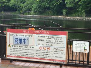 看板ボート乗り場.jpg