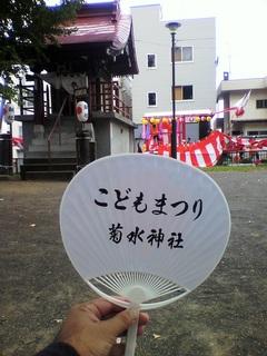 菊水神社祭り2014.jpg