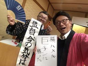 Hossy二連覇_下馬鹿大喜利.JPG