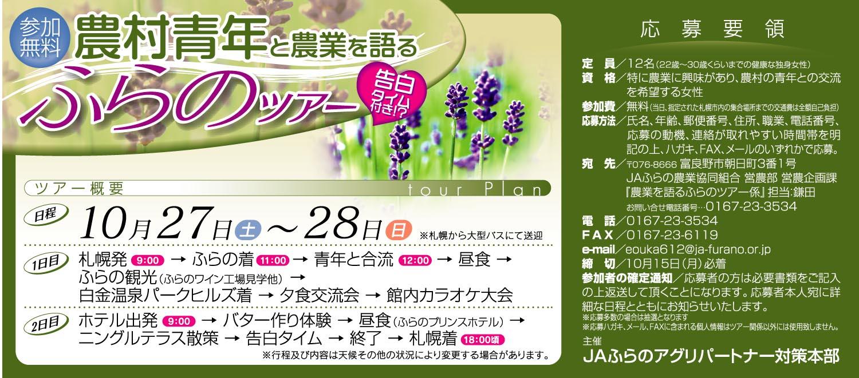 JAふらのツアー広告.jpg