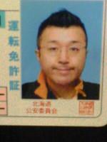 メンキョ.JPG
