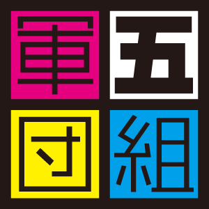 gokumi-jpg.jpg