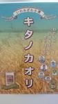 ja-iwamizawa@.jpg