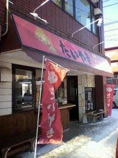 kitago_taiyakiya.JPG