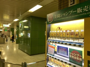 misono_shampoo1.jpg