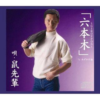 nezumi_senpai.jpg