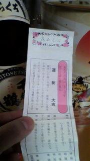 omikuji2013_daikichi.jpg