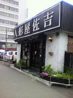 sakichi.jpg