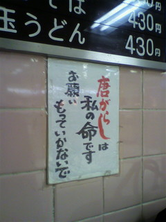 soba_tougarashi.jpg