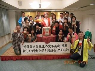 take_keitai_ph1_20120922.JPG